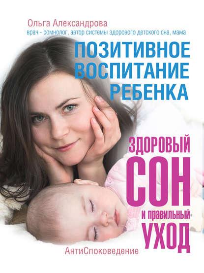 Позитивное воспитание ребенка: здоровый сон и правильный уход фото