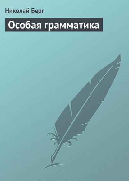 Николай Берг Особая грамматика лапутина я время красоты с яной лапутиной