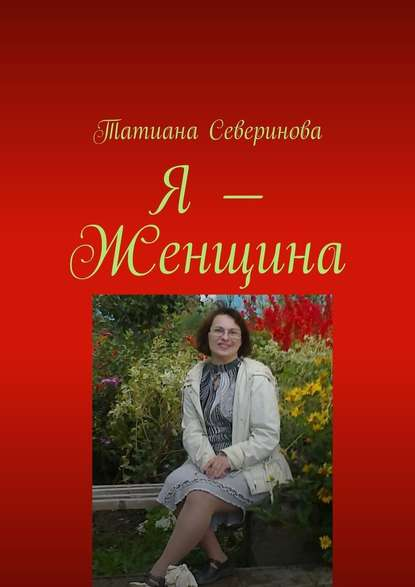 Татиана Северинова Я– Женщина татиана северинова сестрокото небозмей