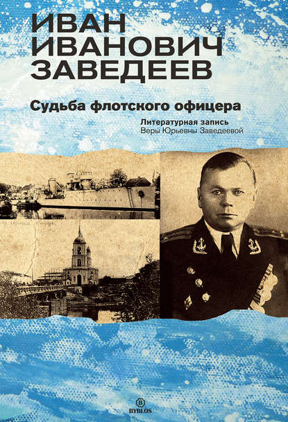 Иван Иванович Заведеев. Судьба флотского офицера Вера Заведеева