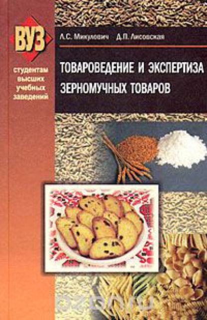 Л. С. Микулович Товароведение и экспертиза зерномучных товаров недорого