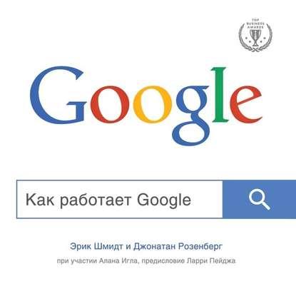 Шмидт Эрик, Розенберг Джонатан Как работает Google обложка
