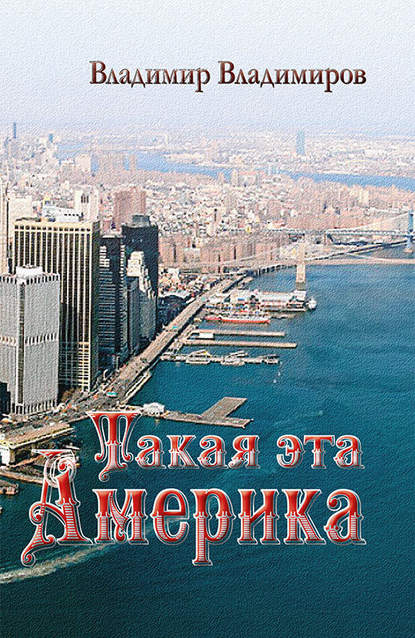 Владимир Владимиров - Такая эта Америка