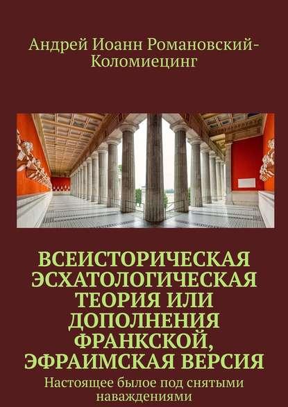 Всеисторическая Эсхатологическая теория или Дополнения Франкской, Эфраимская версия. Настоящее былое под снятыми наваждениями