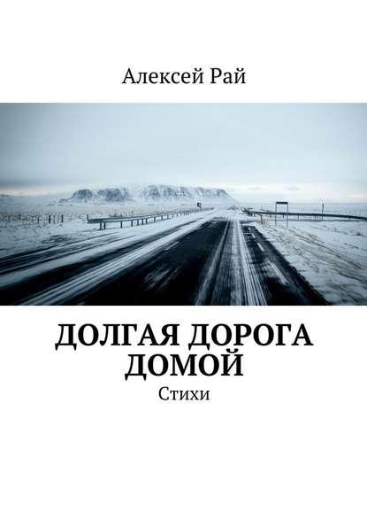 Алексей Рай Долгая дорога домой. Стихи быков в долгая дорога домой