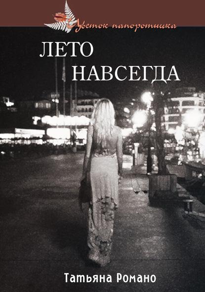 Фото - Татьяна Романо Лето навсегда татьяна романо лето навсегда