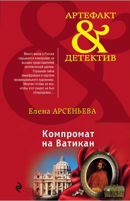 Елена Арсеньева — Компромат на Ватикан