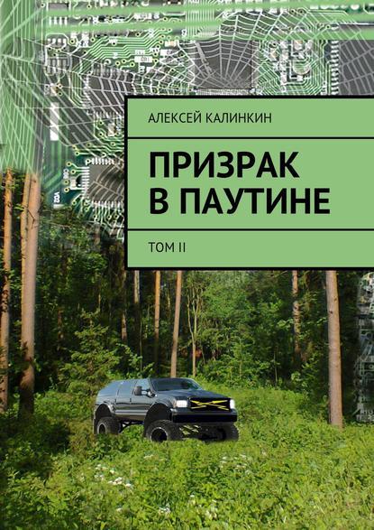 Алексей Алексеевич Калинкин — Призрак в паутине. ТомII