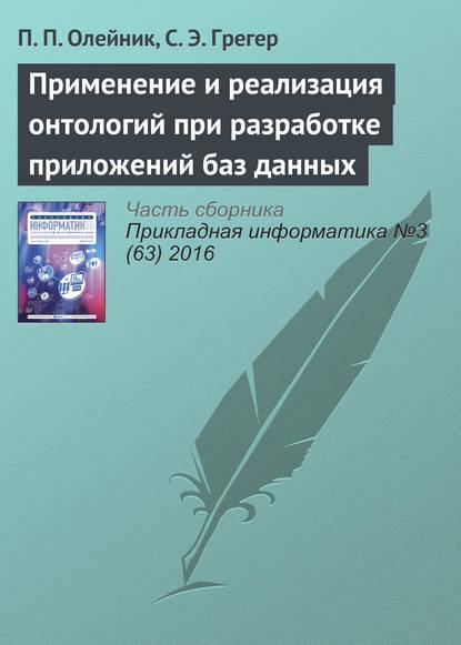 П. П. Олейник : Применение и реализация онтологий при разработке приложений баз данных