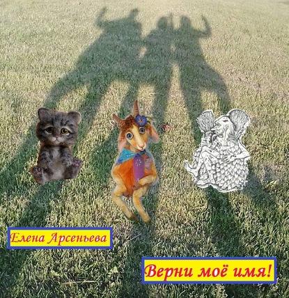 Елена Арсеньева — Верни мое имя!