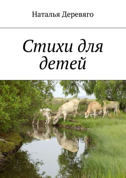 Наталья Деревяго Стихи для детей