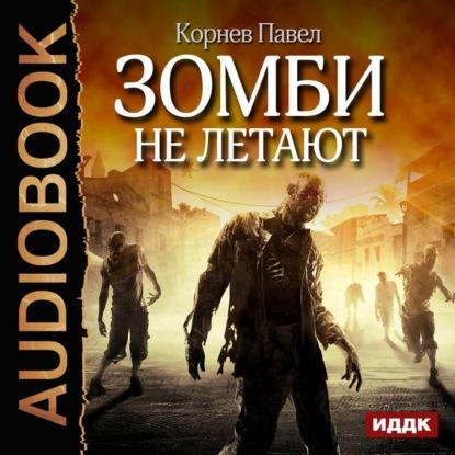 Павел Корнев Зомби не летают павел корнев ритуалист том 2
