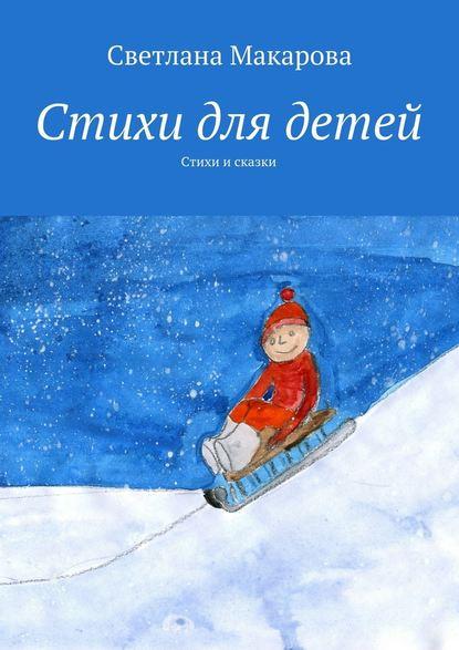 Фото - Светлана Александровна Макарова Стихи для детей. Стихи и сказки стихи про зверят