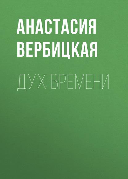 Анастасия Вербицкая — Дух Времени
