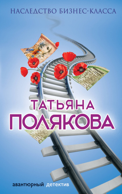 Татьяна Полякова — Наследство бизнес-класса