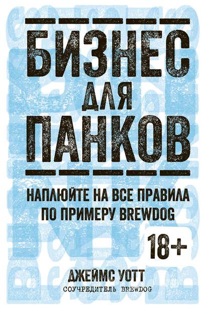 Джеймс Уотт Бизнес для панков: Наплюйте на все правила по примеру BrewDog джеймс уотт бизнес для панков наплюйте на все правила по примеру brewdog