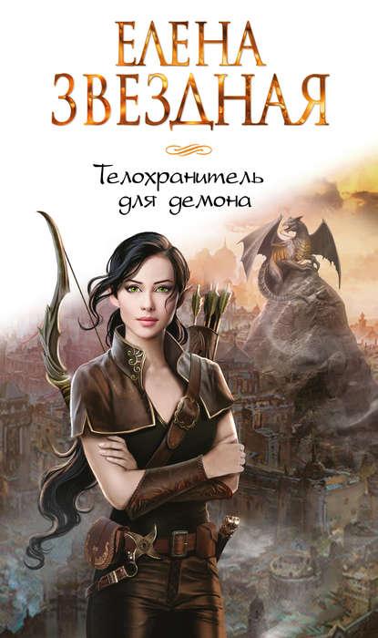 Елена Звездная. Телохранитель для демона