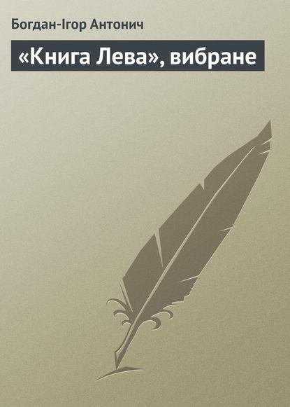 Богдан-Ігор Антонич «Книга Лева», вибране євген гребінка вибране