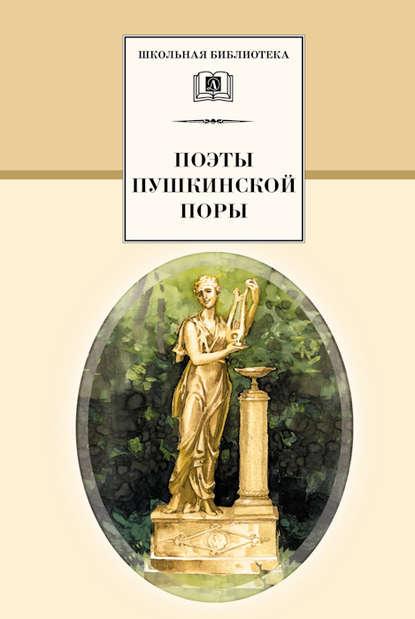 Сборник Поэты пушкинской поры а н ковшов ю ф назаров и м ибрагимов основы нанотехнологии в технике