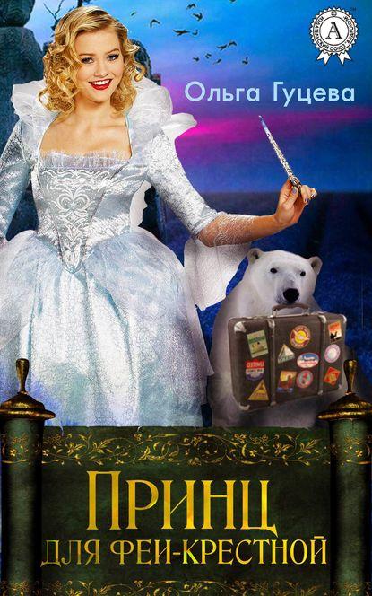 Ольга Гуцева Принц для феи-крестной ольга гуцева на костях младенца