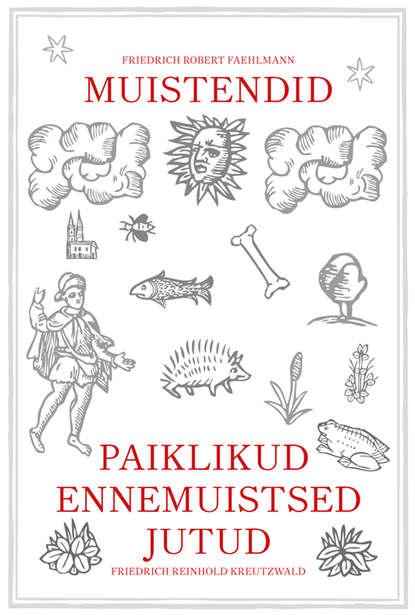 Friedrich Reinhold Kreutzwald Paiklikud ennemuistsed jutud. Muistendid цена 2017