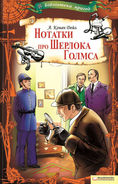 Нотатки про Шерлока Голмса : Артур Конан Дойл