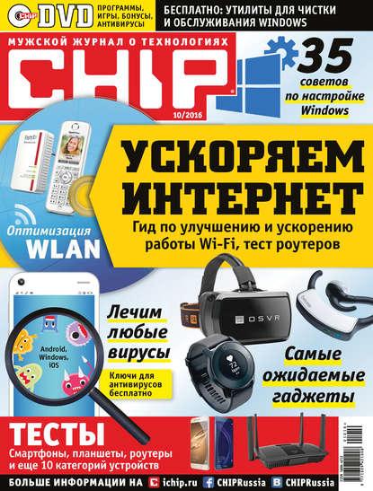 CHIP. Журнал информационных технологий. №10/2016