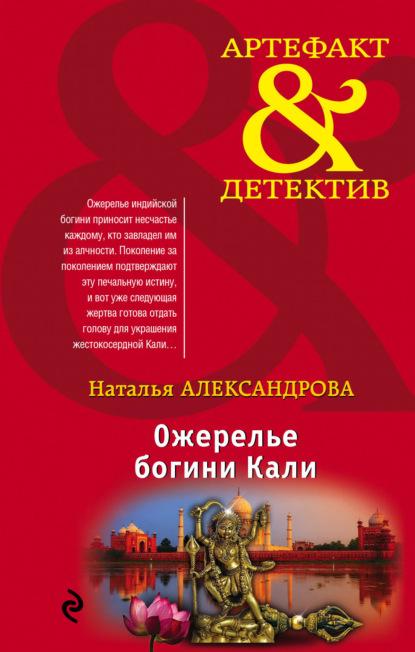 Наталья Александрова — Ожерелье богини Кали
