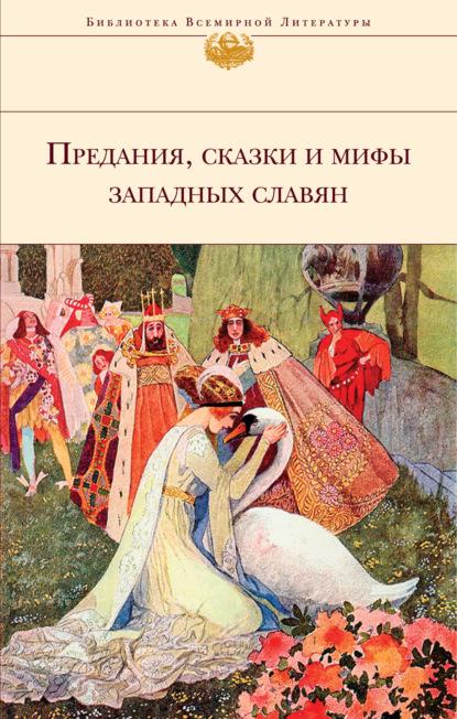 Группа авторов Предания, сказки и мифы западных славян мифы предания и легенды острова пасхи