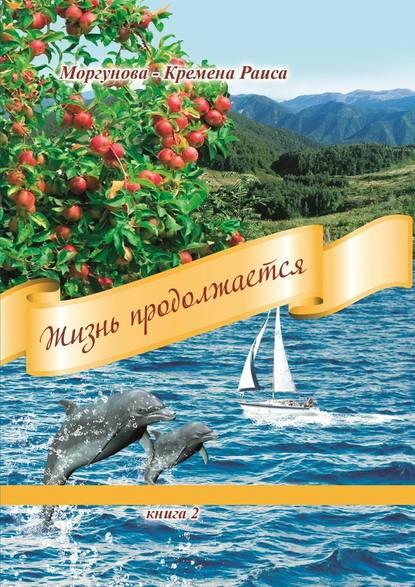 Раиса Моргунова-Кремена Жизнь продолжается. Книга 2 алибекова раиса жизнь и еда