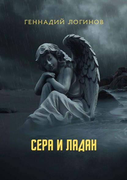Геннадий Логинов Сера иладан геннадий логинов cito longe tarde