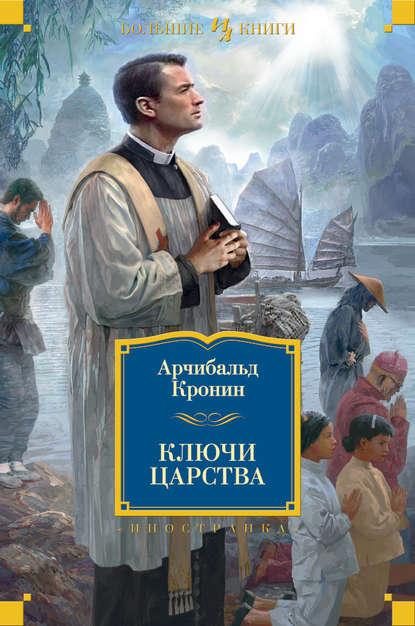 Арчибальд Кронин. Ключи Царства