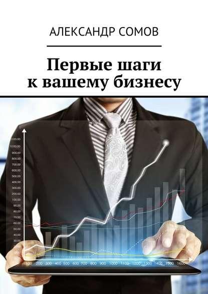 Александр Сомов Первые шаги квашему бизнесу чопра д сила внутри тебя как перезагрузить свою иммунную систему и сохранить здоровье на всю жизнь