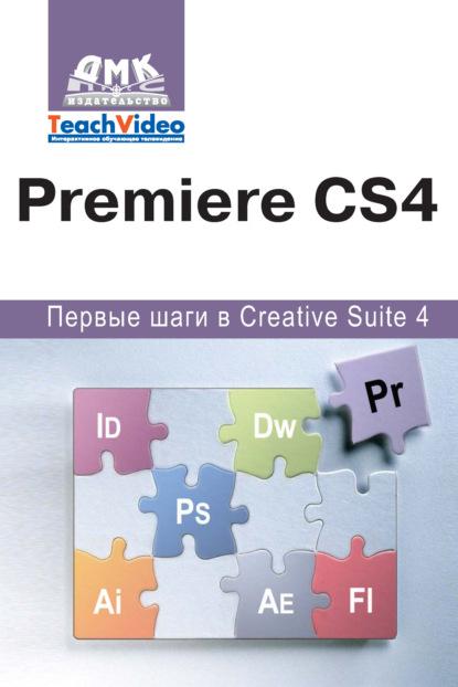 А. И. Мишенев Adobe Premiere СS4. Первые шаги в Creative Suite 4 недорого
