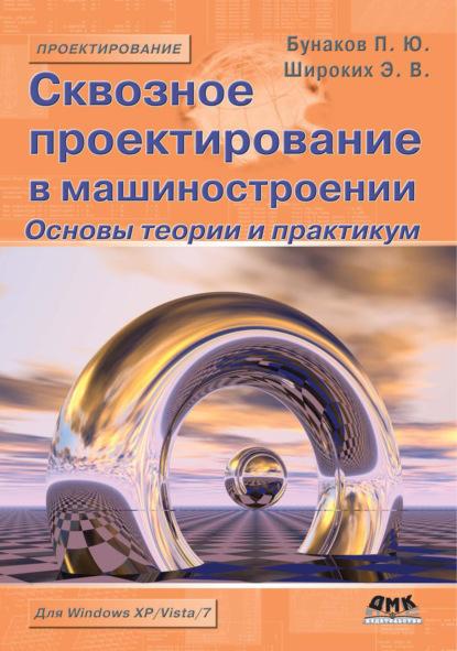 Фото - П. Ю. Бунаков Сквозное проектирование в машиностроении. Основы теории и практикум п ю бунаков станок с чпу от модели до образца