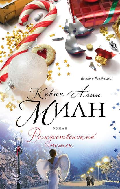 Кевин Алан Милн Рождественский мешок