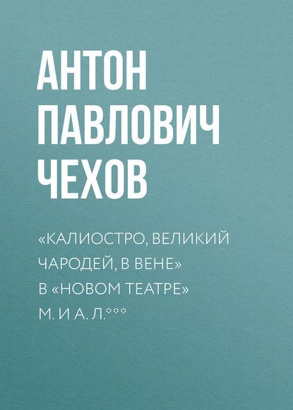 Антон Чехов «Калиостро, великий чародей, в Вене» в «Новом театре» М. и А. Л. *** противобактериальные мази