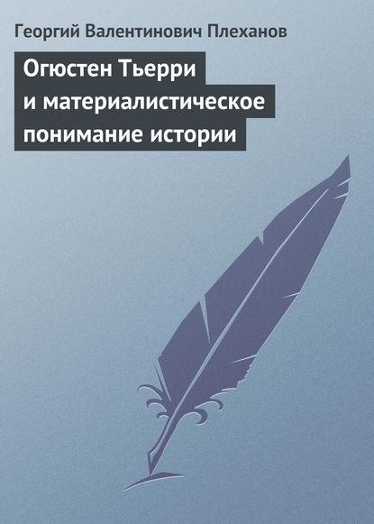 Георгий Валентинович Плеханов : Огюстен Тьерри и материалистическое понимание истории