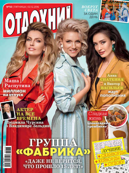 ИД «Бурда» Журнал «Отдохни!» №50/2016 отсутствует журнал отдохни 04 2018
