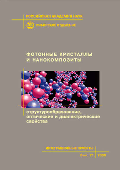 Фотонные кристаллы и нанокомпозиты. Структурообразование, оптические