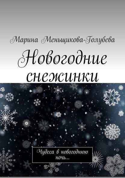 Марина Меньщикова-Голубева Новогодние снежинки. Чудеса вновогоднюю ночь… леонович а а чудеса техники