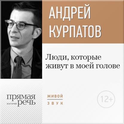 Андрей Курпатов Лекция «Люди, которые живут в моей голове» шильдик на капот patrol для nissan patrol 2014
