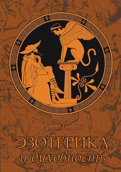 Ирина Голаева Эзотерика и духовность