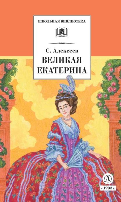 книги о екатерине великой купить украина
