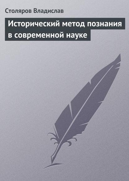 В. И. Столяров Исторический метод познания в современной науке л с якунин основы теории научного познания