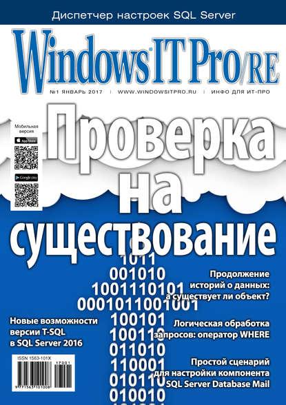Windows IT Pro/RE №01/2017