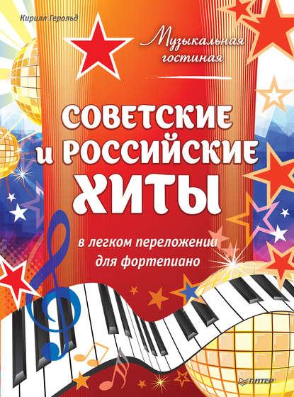 Кирилл Герольд Советские и российские хиты в легком переложении для фортепиано