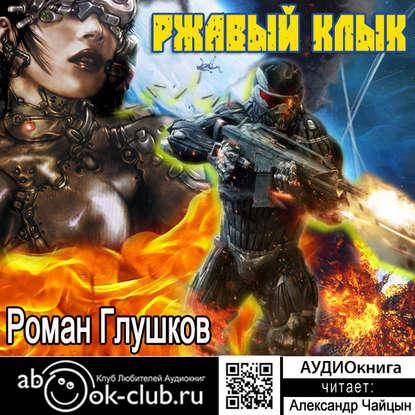 Глушков Роман Анатольевич Ржавый Клык обложка