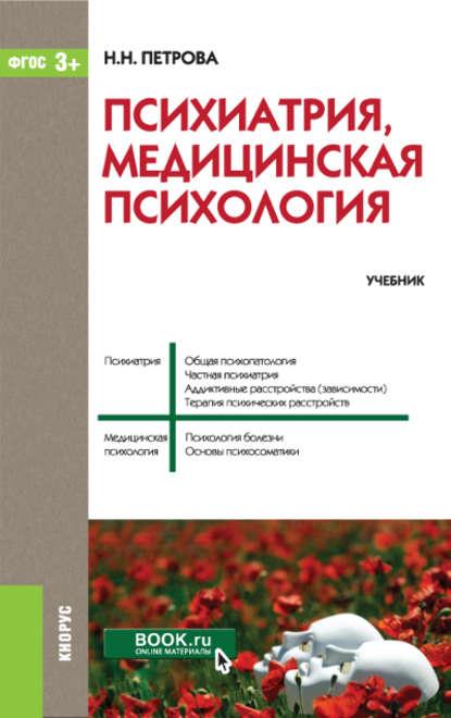Психиатрия, медицинская психология