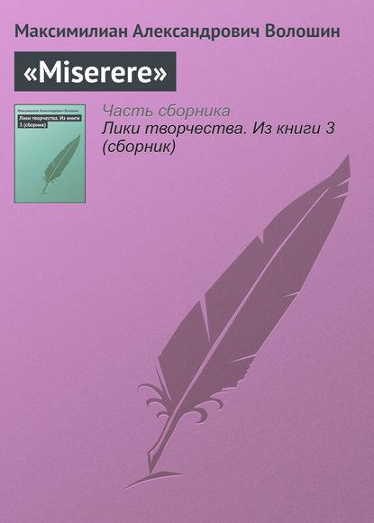 Максимилиан Волошин «Miserere» f wüllner miserere op 26
